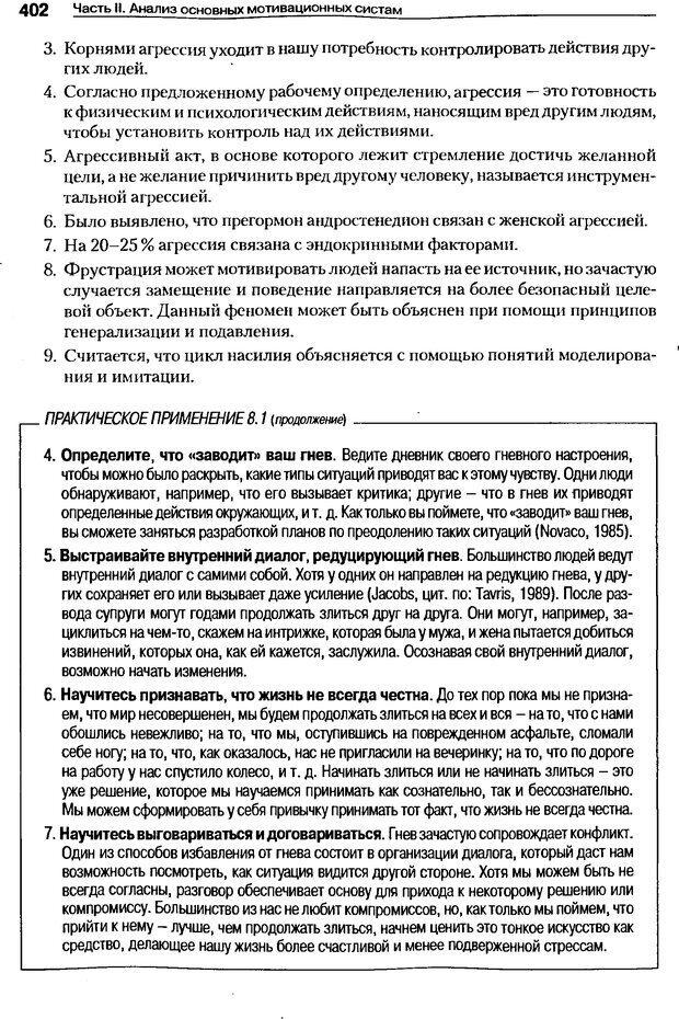 DJVU. Мотивация поведения (5-е издание). Фрэнкин Р. E. Страница 401. Читать онлайн