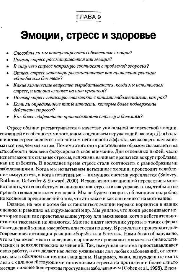 DJVU. Мотивация поведения (5-е издание). Фрэнкин Р. E. Страница 405. Читать онлайн