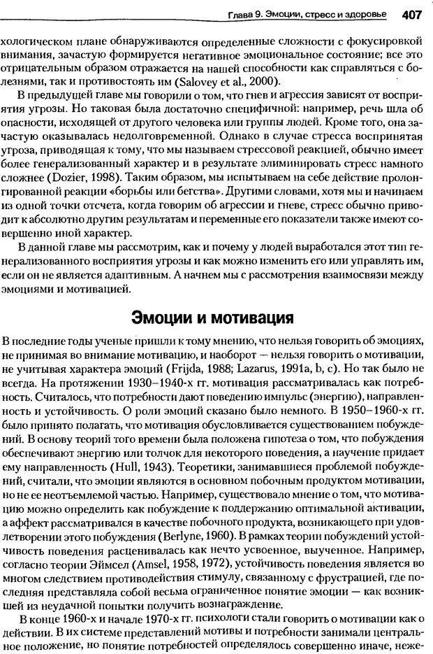 DJVU. Мотивация поведения (5-е издание). Фрэнкин Р. E. Страница 406. Читать онлайн