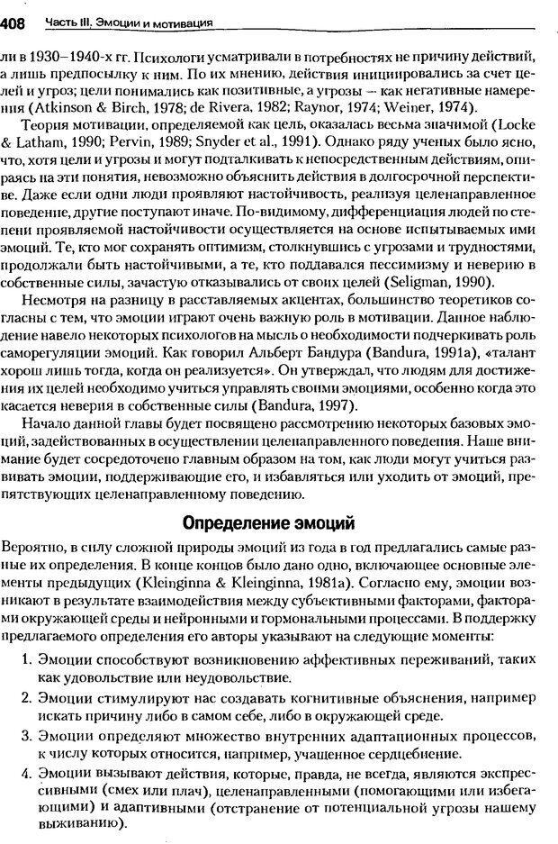 DJVU. Мотивация поведения (5-е издание). Фрэнкин Р. E. Страница 407. Читать онлайн