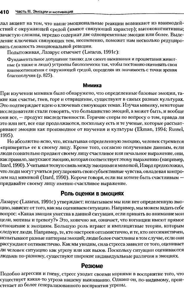 DJVU. Мотивация поведения (5-е издание). Фрэнкин Р. E. Страница 409. Читать онлайн