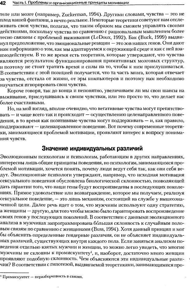 DJVU. Мотивация поведения (5-е издание). Фрэнкин Р. E. Страница 41. Читать онлайн