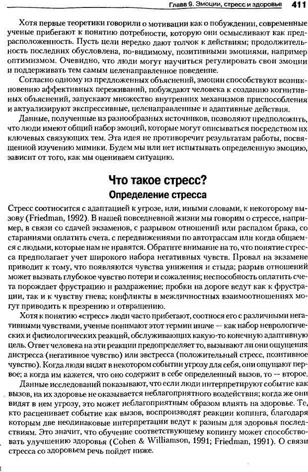 DJVU. Мотивация поведения (5-е издание). Фрэнкин Р. E. Страница 410. Читать онлайн