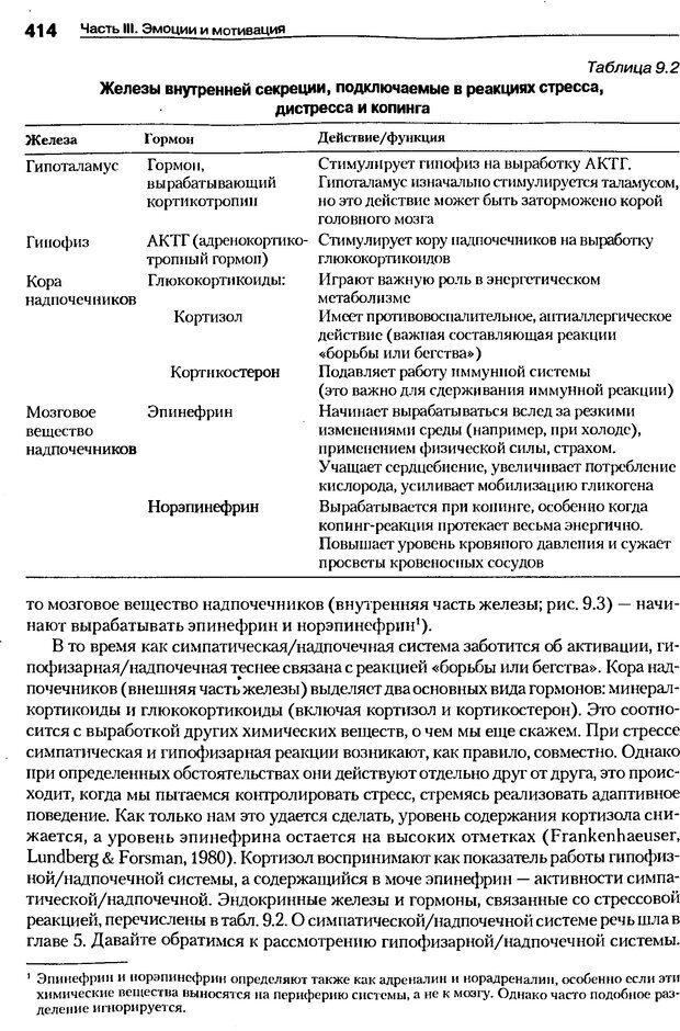 DJVU. Мотивация поведения (5-е издание). Фрэнкин Р. E. Страница 413. Читать онлайн