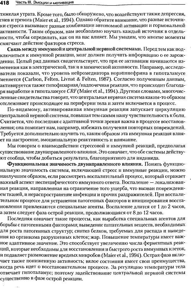 DJVU. Мотивация поведения (5-е издание). Фрэнкин Р. E. Страница 417. Читать онлайн