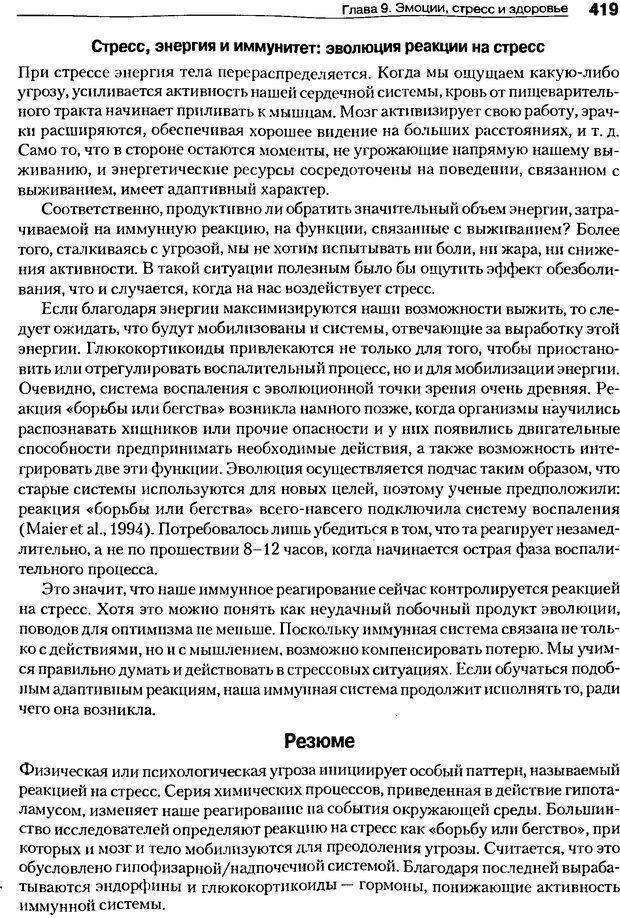 DJVU. Мотивация поведения (5-е издание). Фрэнкин Р. E. Страница 418. Читать онлайн