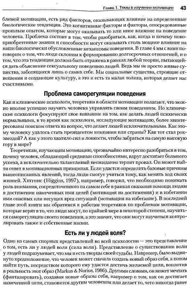 DJVU. Мотивация поведения (5-е издание). Фрэнкин Р. E. Страница 42. Читать онлайн