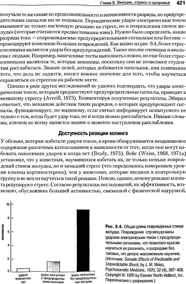 DJVU. Мотивация поведения (5-е издание). Фрэнкин Р. E. Страница 420. Читать онлайн