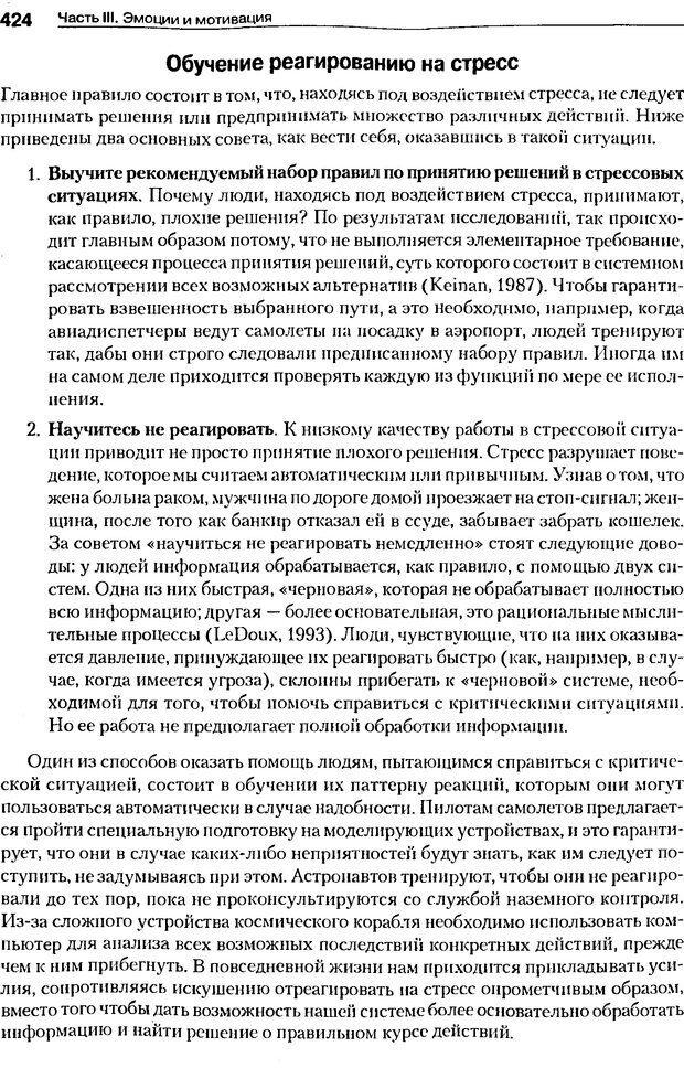 DJVU. Мотивация поведения (5-е издание). Фрэнкин Р. E. Страница 423. Читать онлайн