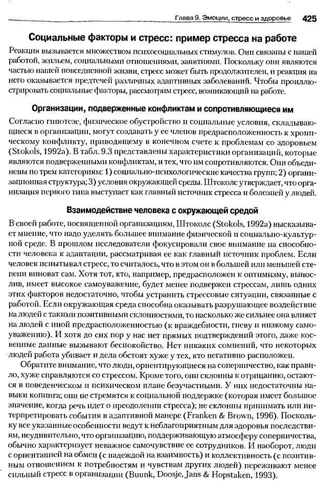 DJVU. Мотивация поведения (5-е издание). Фрэнкин Р. E. Страница 424. Читать онлайн
