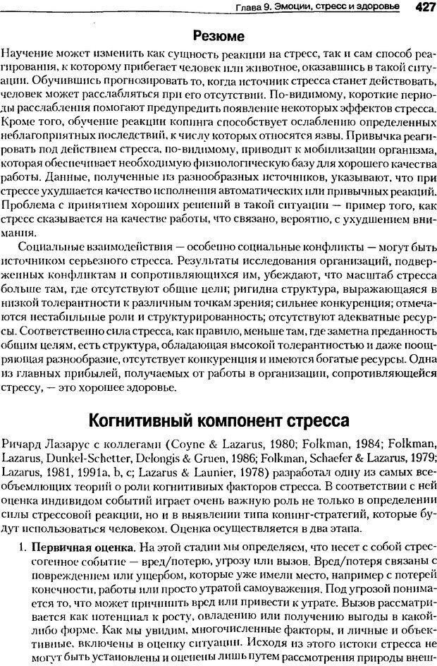 DJVU. Мотивация поведения (5-е издание). Фрэнкин Р. E. Страница 426. Читать онлайн