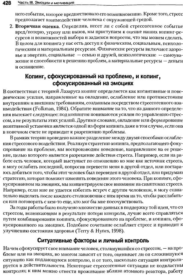 DJVU. Мотивация поведения (5-е издание). Фрэнкин Р. E. Страница 427. Читать онлайн