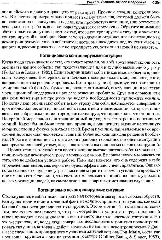 DJVU. Мотивация поведения (5-е издание). Фрэнкин Р. E. Страница 428. Читать онлайн