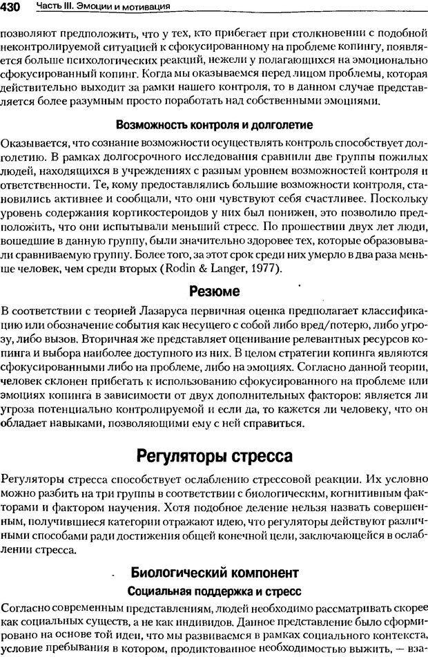 DJVU. Мотивация поведения (5-е издание). Фрэнкин Р. E. Страница 429. Читать онлайн