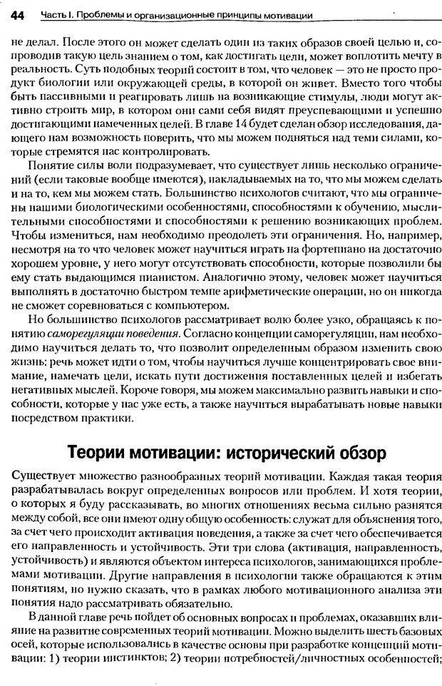 DJVU. Мотивация поведения (5-е издание). Фрэнкин Р. E. Страница 43. Читать онлайн
