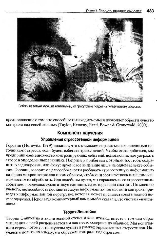DJVU. Мотивация поведения (5-е издание). Фрэнкин Р. E. Страница 432. Читать онлайн