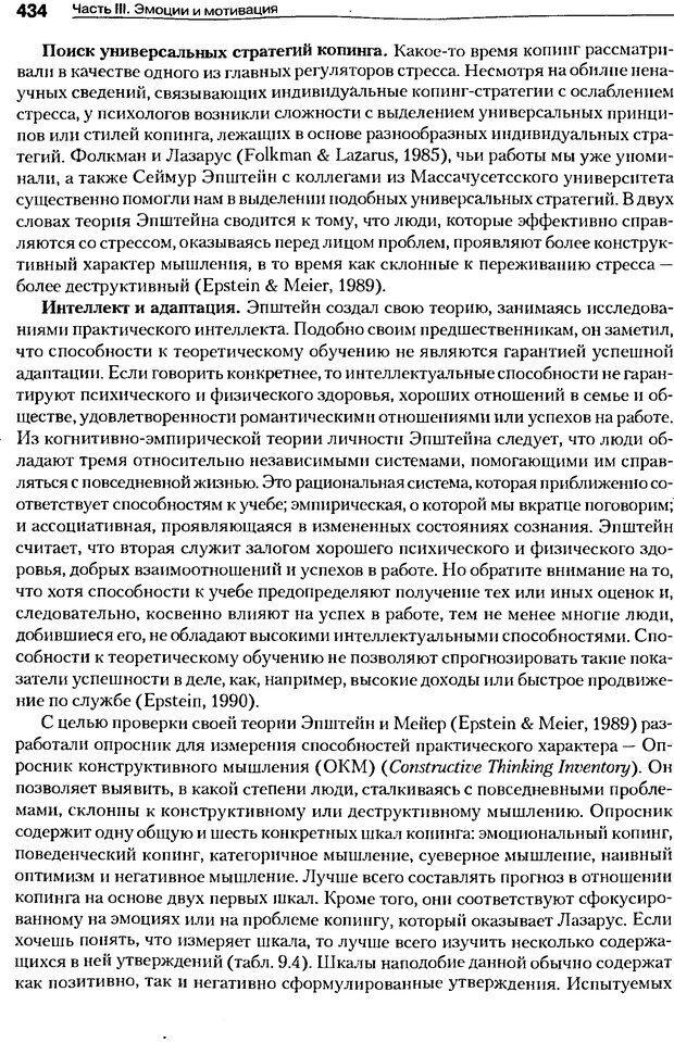 DJVU. Мотивация поведения (5-е издание). Фрэнкин Р. E. Страница 433. Читать онлайн