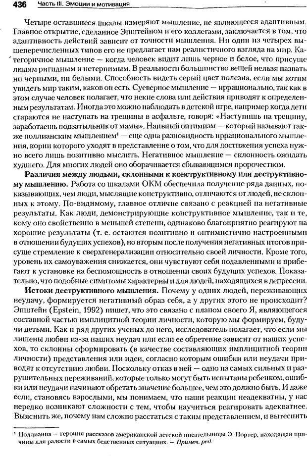 DJVU. Мотивация поведения (5-е издание). Фрэнкин Р. E. Страница 435. Читать онлайн