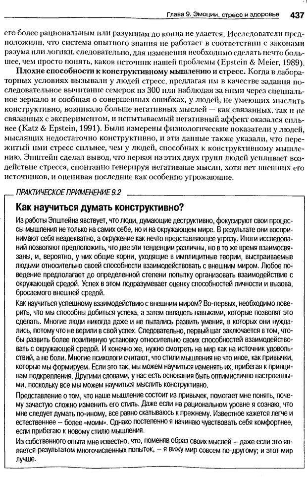 DJVU. Мотивация поведения (5-е издание). Фрэнкин Р. E. Страница 436. Читать онлайн