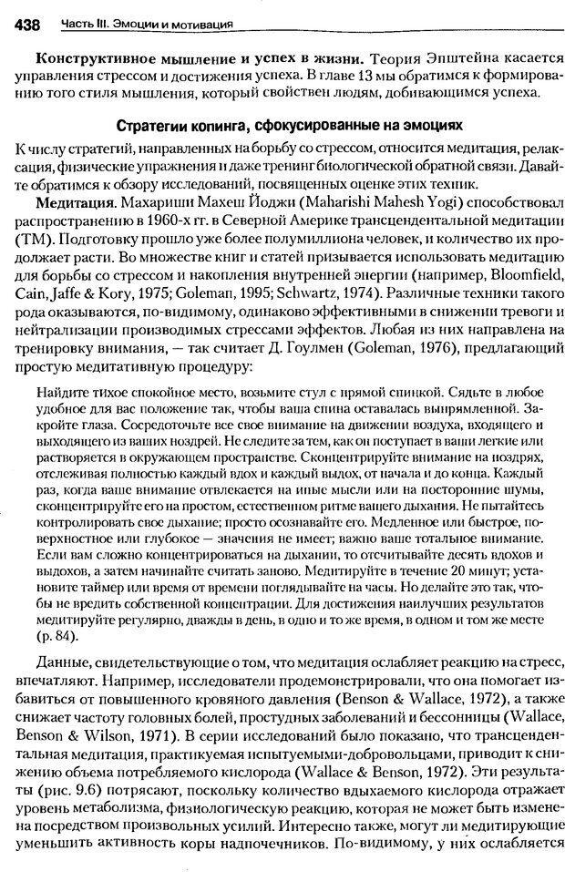 DJVU. Мотивация поведения (5-е издание). Фрэнкин Р. E. Страница 437. Читать онлайн