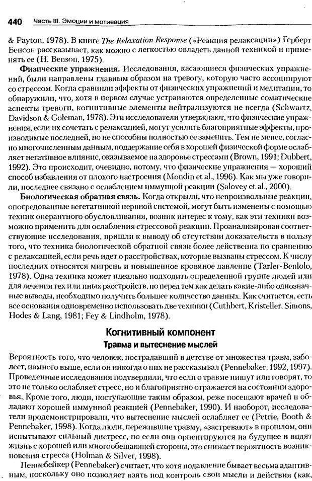 DJVU. Мотивация поведения (5-е издание). Фрэнкин Р. E. Страница 439. Читать онлайн