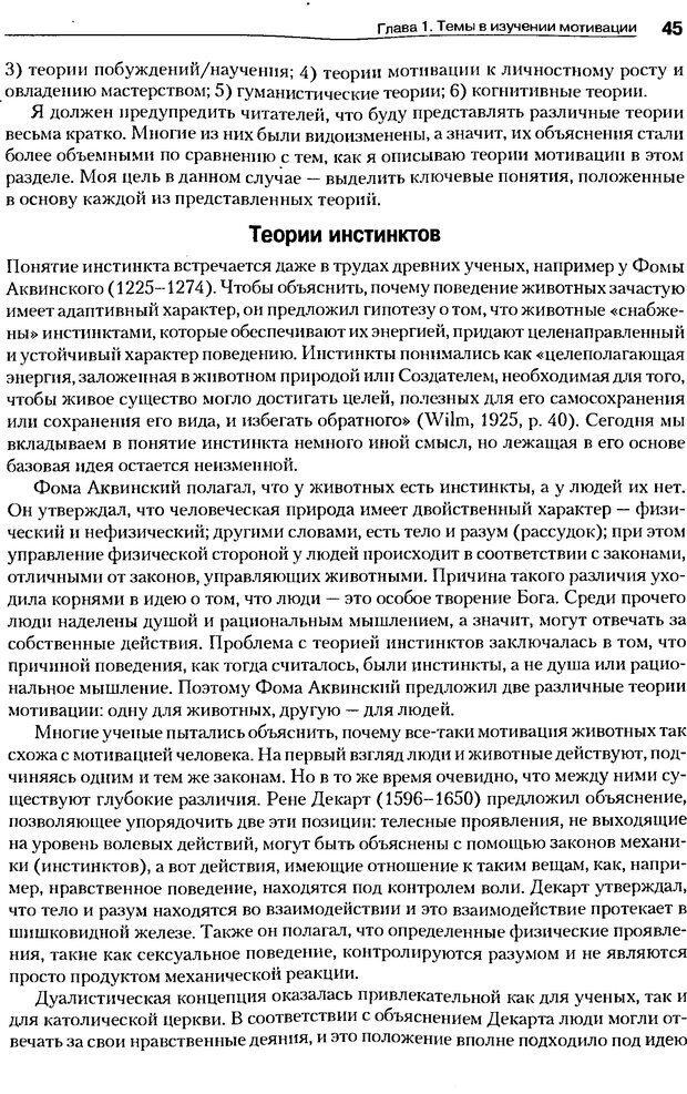 DJVU. Мотивация поведения (5-е издание). Фрэнкин Р. E. Страница 44. Читать онлайн