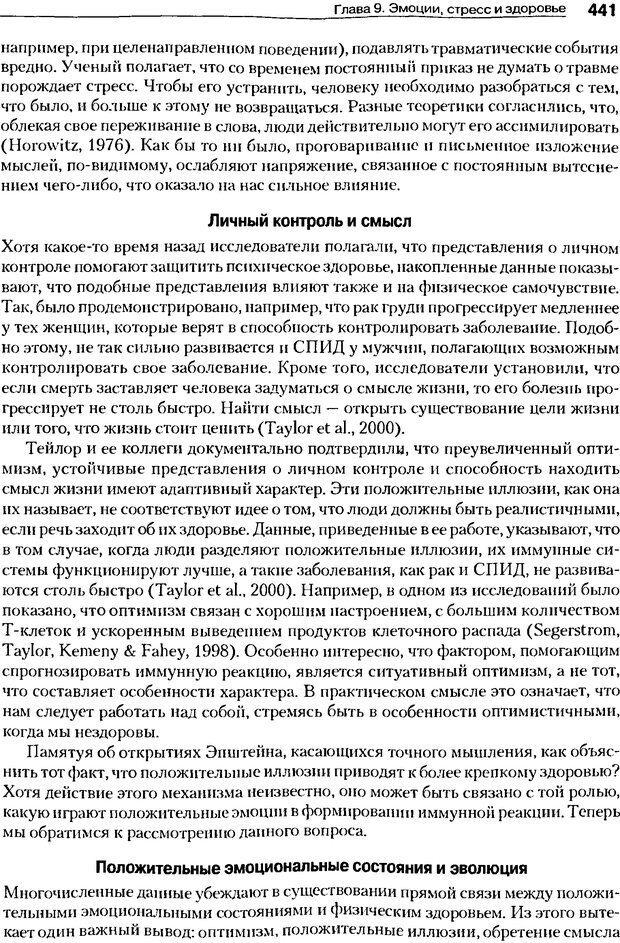 DJVU. Мотивация поведения (5-е издание). Фрэнкин Р. E. Страница 440. Читать онлайн