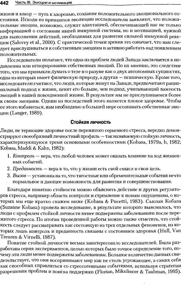 DJVU. Мотивация поведения (5-е издание). Фрэнкин Р. E. Страница 441. Читать онлайн