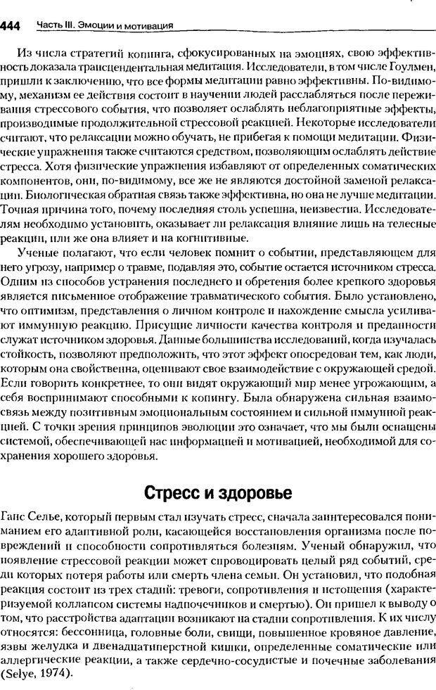 DJVU. Мотивация поведения (5-е издание). Фрэнкин Р. E. Страница 443. Читать онлайн