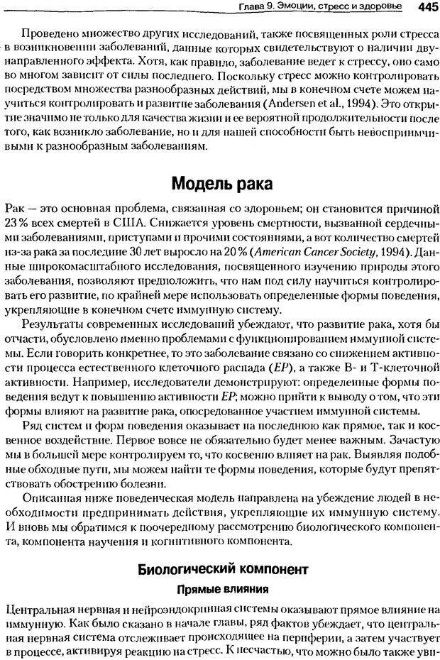 DJVU. Мотивация поведения (5-е издание). Фрэнкин Р. E. Страница 444. Читать онлайн