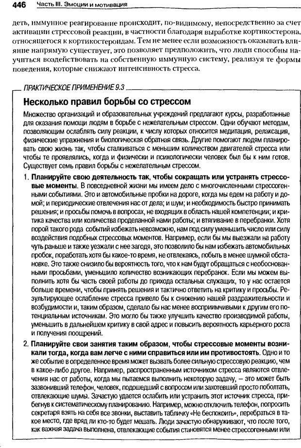 DJVU. Мотивация поведения (5-е издание). Фрэнкин Р. E. Страница 445. Читать онлайн