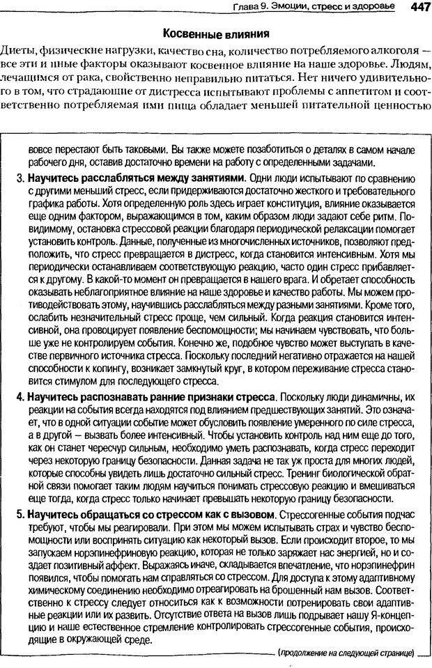 DJVU. Мотивация поведения (5-е издание). Фрэнкин Р. E. Страница 446. Читать онлайн