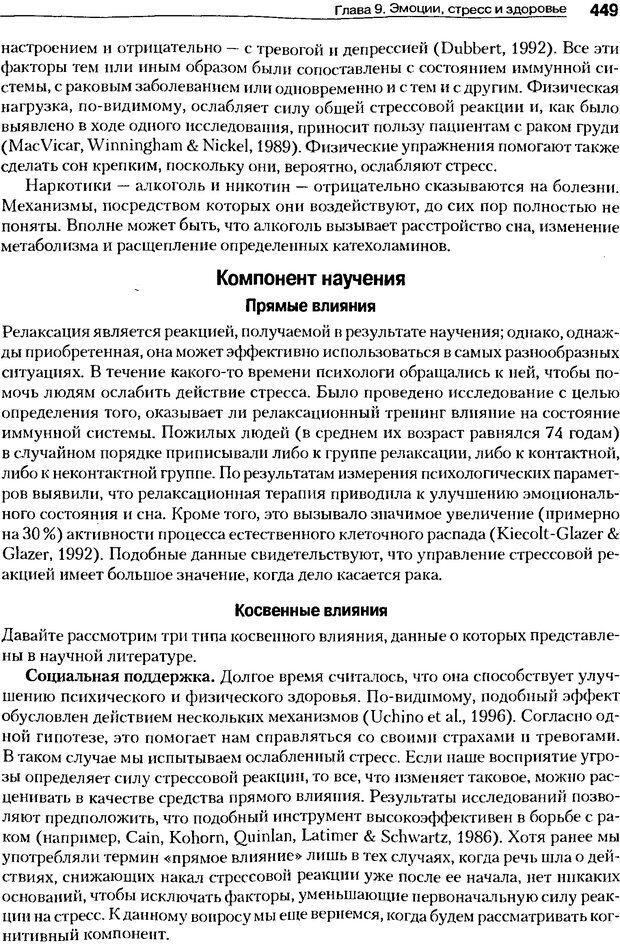 DJVU. Мотивация поведения (5-е издание). Фрэнкин Р. E. Страница 448. Читать онлайн
