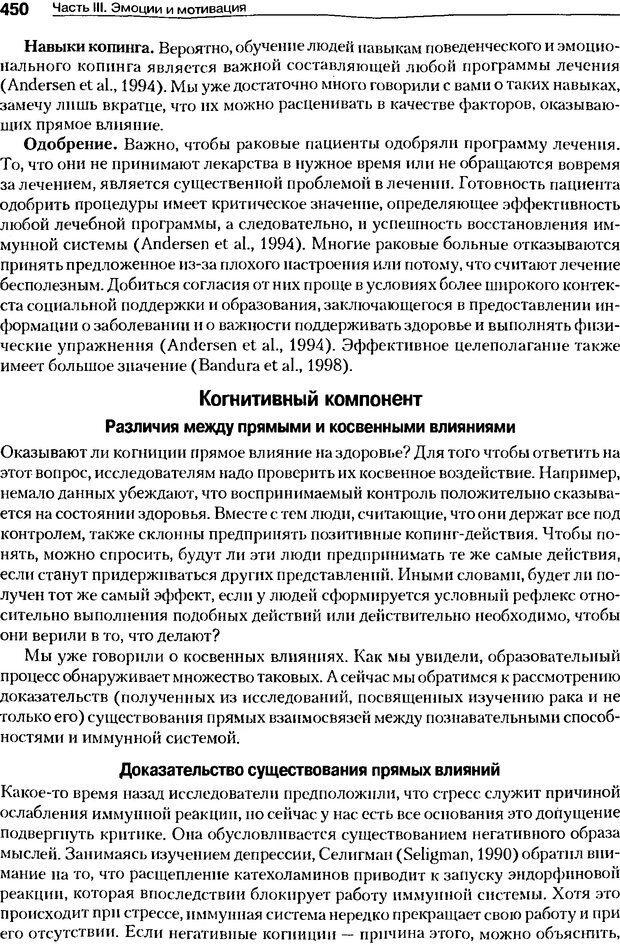 DJVU. Мотивация поведения (5-е издание). Фрэнкин Р. E. Страница 449. Читать онлайн