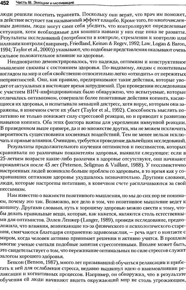 DJVU. Мотивация поведения (5-е издание). Фрэнкин Р. E. Страница 451. Читать онлайн