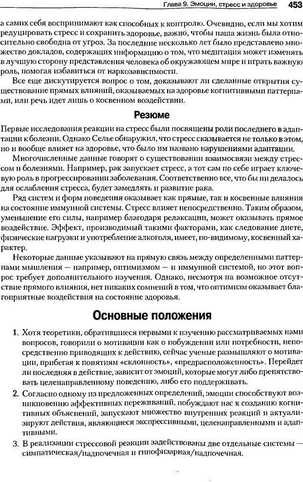 DJVU. Мотивация поведения (5-е издание). Фрэнкин Р. E. Страница 452. Читать онлайн