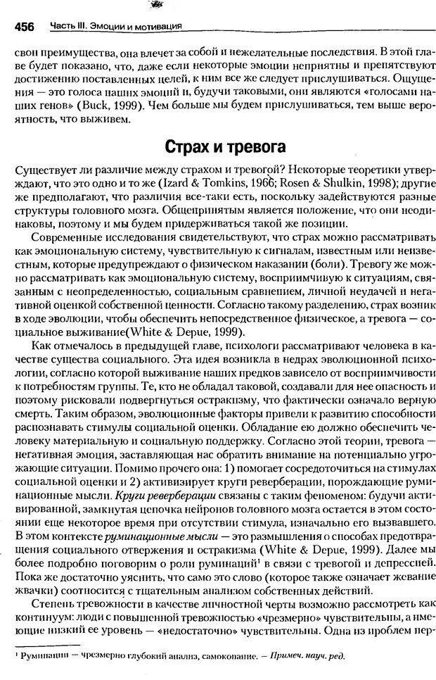DJVU. Мотивация поведения (5-е издание). Фрэнкин Р. E. Страница 455. Читать онлайн