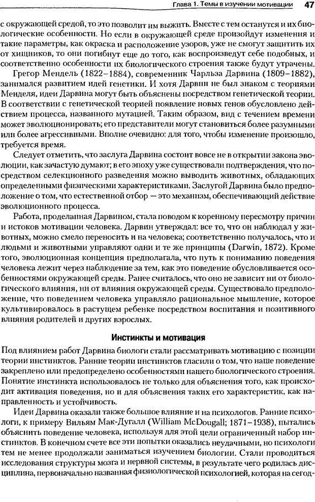 DJVU. Мотивация поведения (5-е издание). Фрэнкин Р. E. Страница 46. Читать онлайн