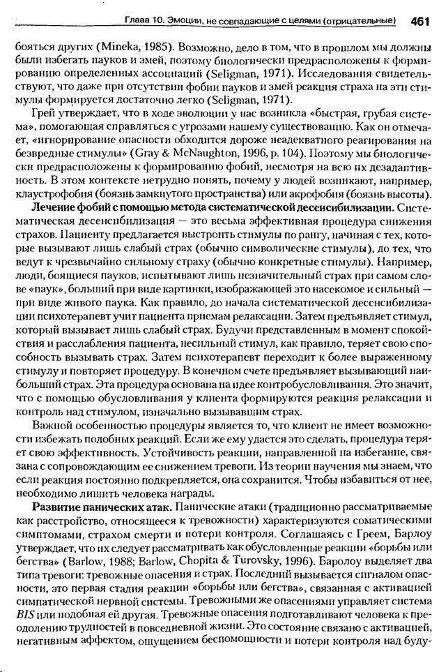 DJVU. Мотивация поведения (5-е издание). Фрэнкин Р. E. Страница 460. Читать онлайн