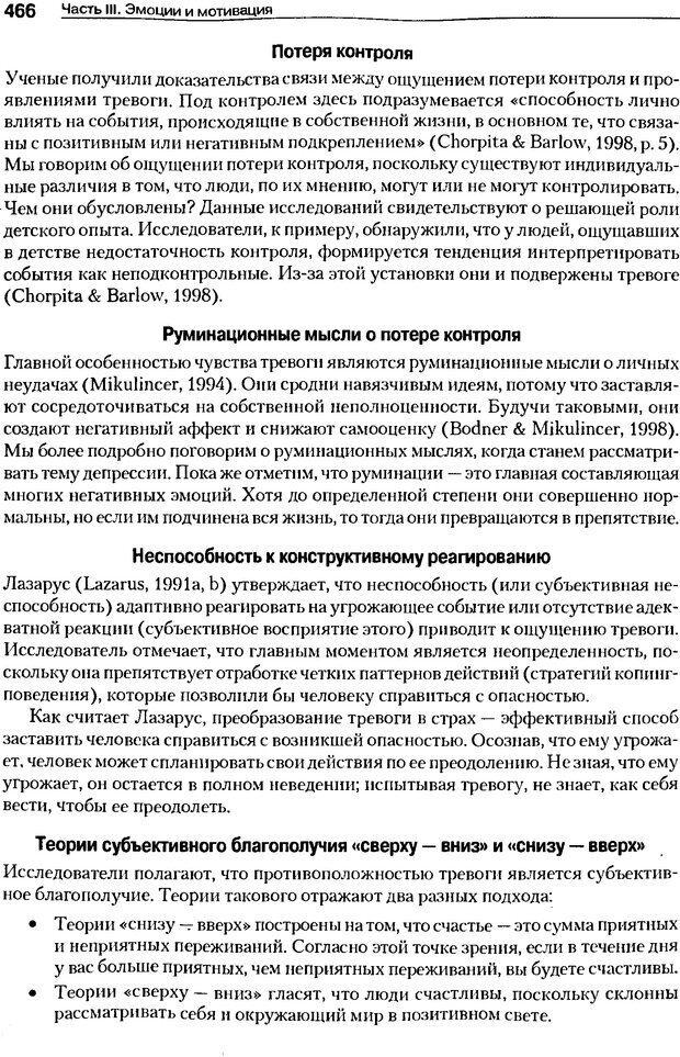 DJVU. Мотивация поведения (5-е издание). Фрэнкин Р. E. Страница 465. Читать онлайн
