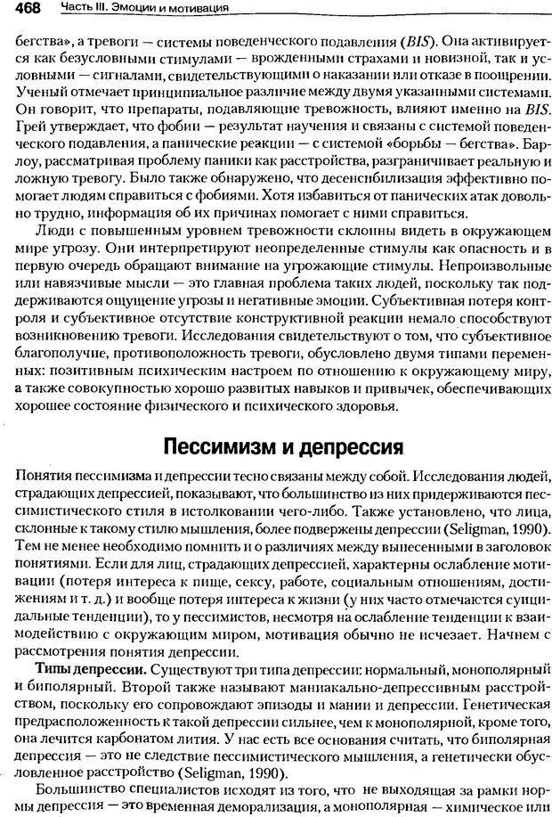 DJVU. Мотивация поведения (5-е издание). Фрэнкин Р. E. Страница 467. Читать онлайн