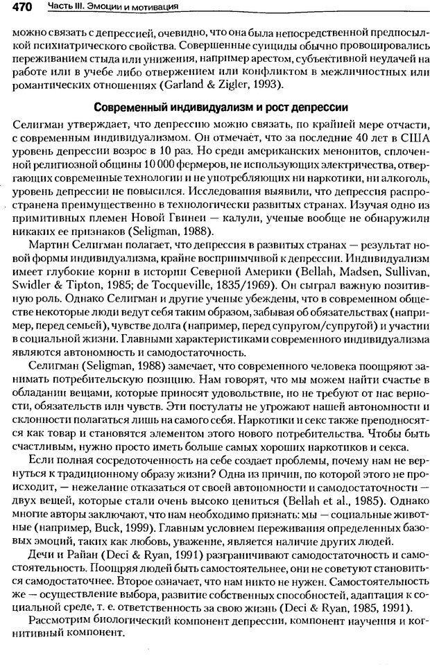 DJVU. Мотивация поведения (5-е издание). Фрэнкин Р. E. Страница 469. Читать онлайн