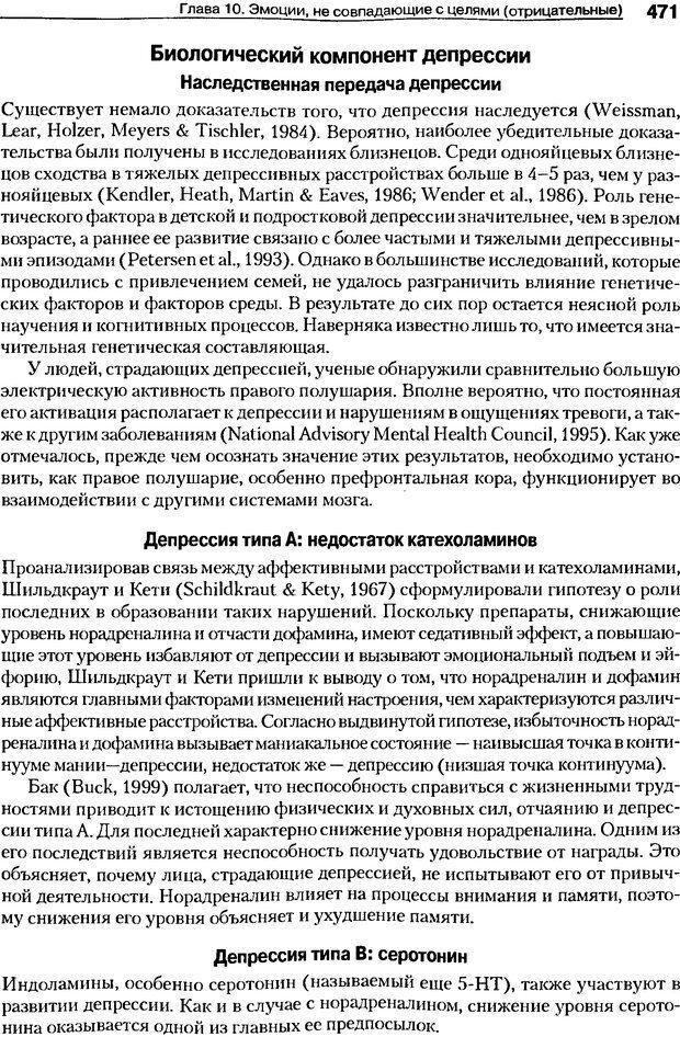 DJVU. Мотивация поведения (5-е издание). Фрэнкин Р. E. Страница 470. Читать онлайн