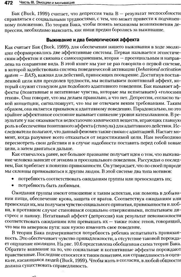 DJVU. Мотивация поведения (5-е издание). Фрэнкин Р. E. Страница 471. Читать онлайн