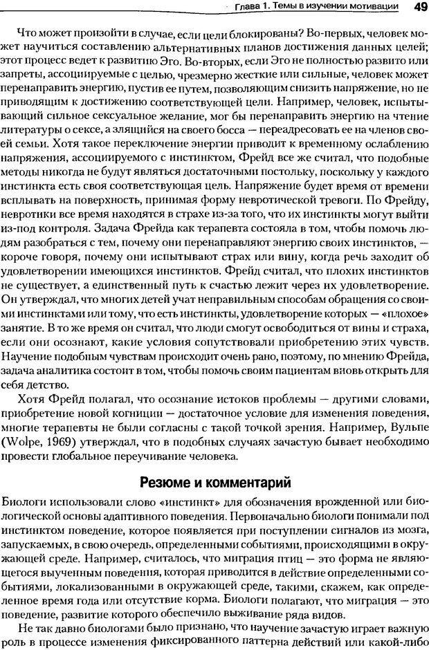 DJVU. Мотивация поведения (5-е издание). Фрэнкин Р. E. Страница 48. Читать онлайн