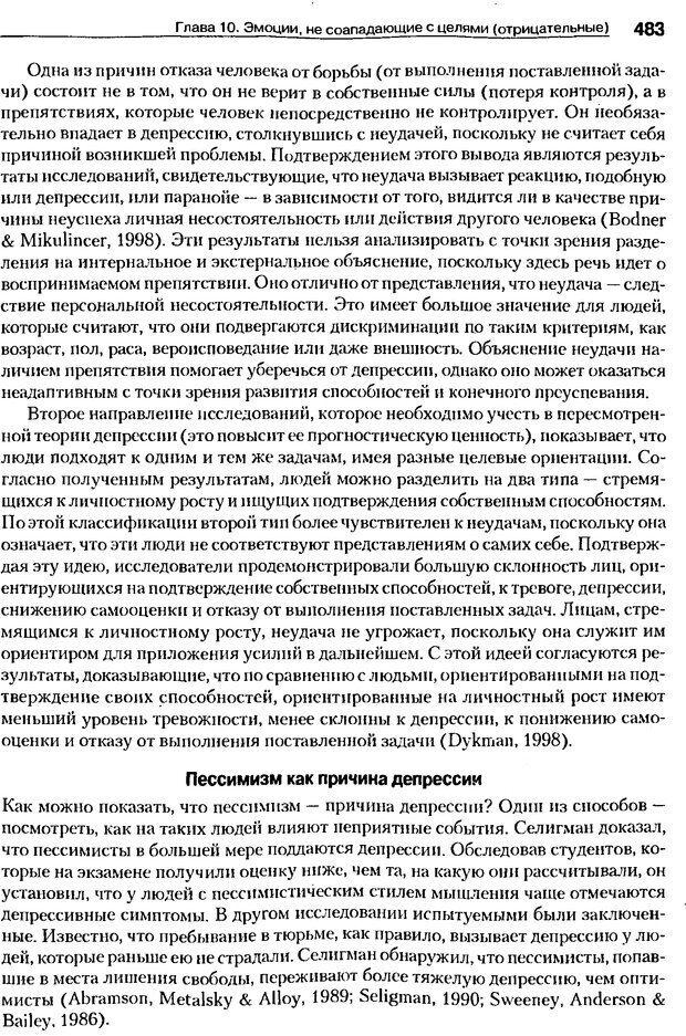 DJVU. Мотивация поведения (5-е издание). Фрэнкин Р. E. Страница 482. Читать онлайн