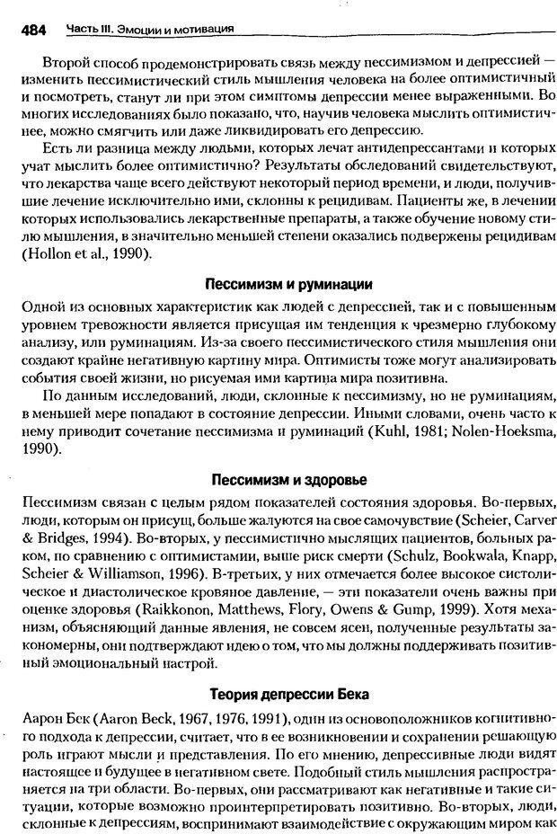 DJVU. Мотивация поведения (5-е издание). Фрэнкин Р. E. Страница 483. Читать онлайн