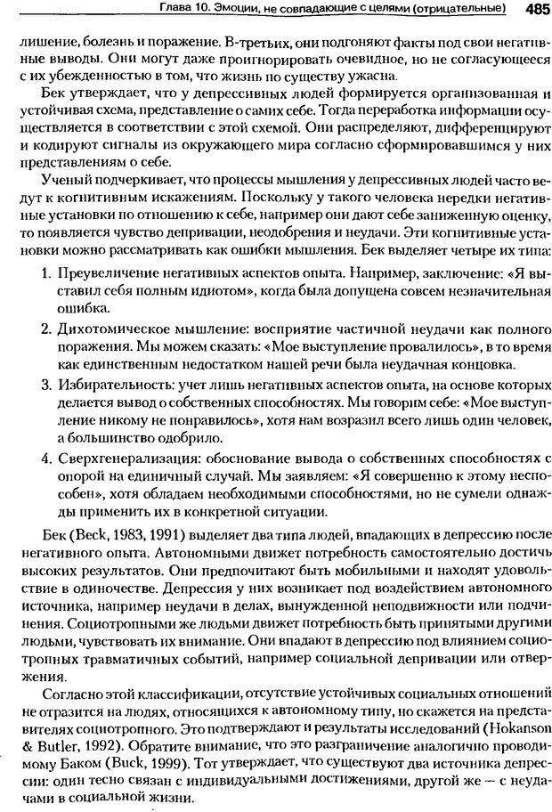 DJVU. Мотивация поведения (5-е издание). Фрэнкин Р. E. Страница 484. Читать онлайн