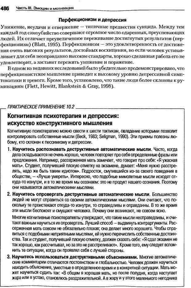 DJVU. Мотивация поведения (5-е издание). Фрэнкин Р. E. Страница 485. Читать онлайн