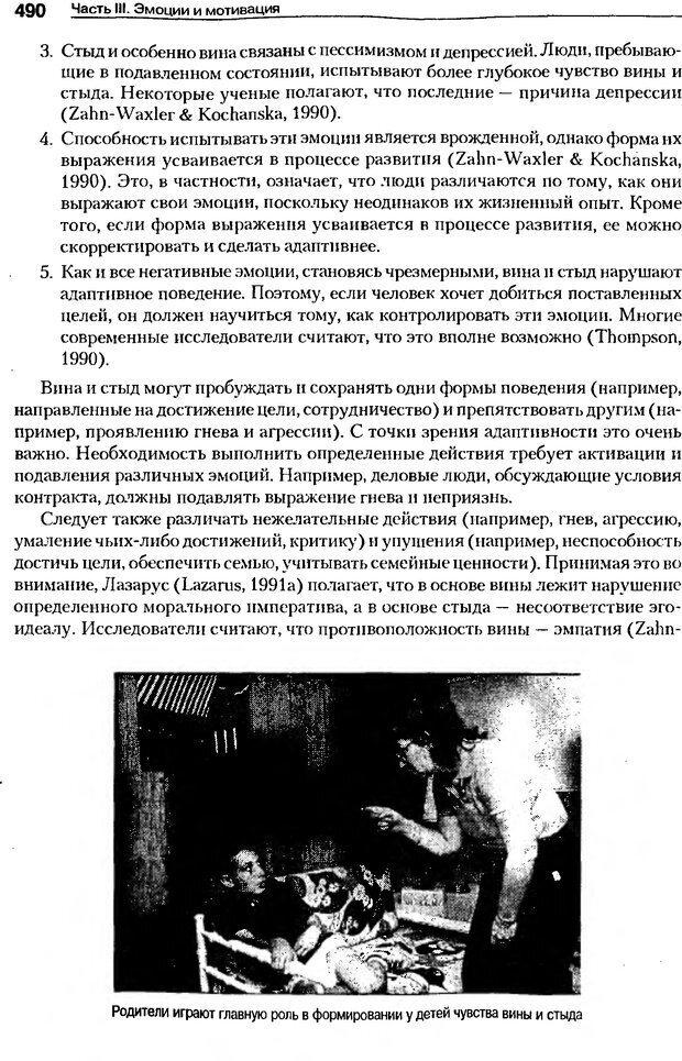 DJVU. Мотивация поведения (5-е издание). Фрэнкин Р. E. Страница 489. Читать онлайн